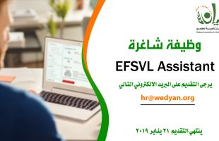 وظيفة شاغرة EFSVL Assistant