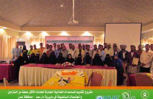 اختتام الورشة الخاصة ببناء القدرات للجان المجتمعية لمشروع تقديم المساعدات الغذائية الطارئة في مديرية #دارسعد - محافظة عدن