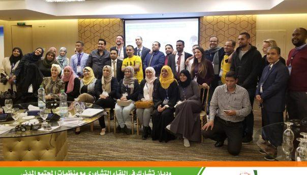 وديان تشارك في اللقاء التشاوري بين الاتحاد الأوربي ومنظمات المجتمع المدني عمان - الأردن